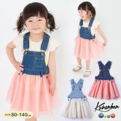 KURANBON クランボン 子供服 18春夏 チュールスカート ベビー キッズ ku1035106