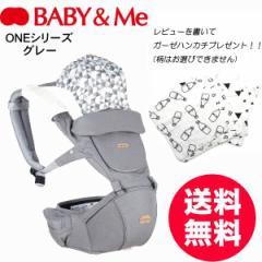 レビューを書いてノベルティプレゼント☆ BABY&ME ベビーアンドミー 抱っこ紐 ヒップシートキャリア ONE・グレー bame-bm-1-021