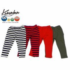 KURANBON クランボン 子供服 18春夏 デイリーサルエルロングPT ベビー キッズ ku1037001