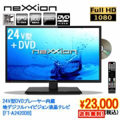 24V型DVDプレーヤー内蔵地デジフルハイビジョン液晶テレビ[FT-A2420DB](送料無料,DVD,HDD,nexxion,地デジ,HDMI,EPG,)