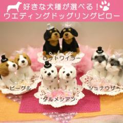 【結婚式】【ブライダル】好きな犬種のワンちゃんが選べます! ウェディングドッグ シルクフラワー(造花) リングピロー FL-WG-480