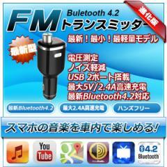 【FMトランスミッター(型番BC23)】Bluetooth4.2 電圧表示 12V対応 USB2ポート ワイヤレス オーディオ 車内iPhone6 高速充電 タブレット