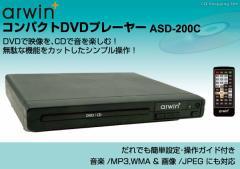オーソドックスな据置き型DVDプレーヤー 誰でも使いやすい★ アーウィンジャパン ASD-200C