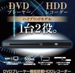 【送料無料】超薄型 DVDが見れる HDDレコーダー 500GB 番組表/地デジ/かっこいい/おしゃれ/DVD/録画機/ハードディスク