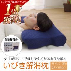いびき防止 枕  【カバー取り外し可能】 低反発まくら 肩こり 枕「いびき解消枕」肩凝り 仰向け寝 横向き寝 頭痛 tm