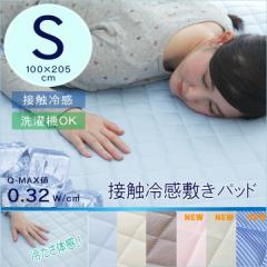 接触冷感 敷きパッド シングル「レノ」100×205cm冷感 涼感 敷きパッド 冷感パッド 冷感マット (GL)