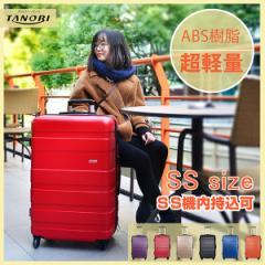 【年始支援★送料無料】スーツケース 機内持ち込み可 キャリーケース 超軽量トランク キャリーバッグ SSサイズ6色 小型