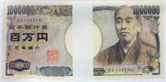 【おもしろ雑貨】そっくり!? 100万円札 メモ帳☆