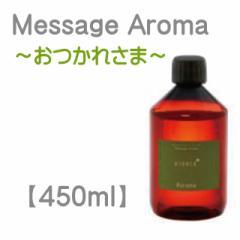 【@アロマ】 [450ml]メッセージアロマ/message aroma  「おつかれさま」の香り