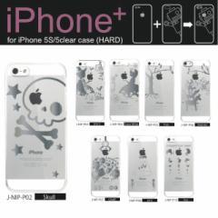 【藤本電業】 iPhone+/アイフォンプラス  クリアーハードケース(iPhone5) 【ネコポス送料無料】