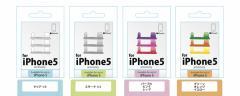 【藤本電業】 Lightning Double Cap  iPhone5 (OCP-NIP05-08)【ネコポス送料無料】