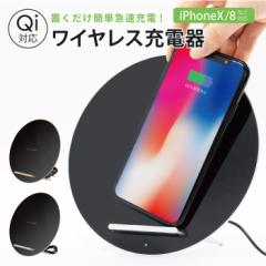 ワイヤレス充電器 スタンド型 iphone8 ワイヤレス充電 iphonex 急速充電器 ギャラクシーs8 アイフォン8 qiワイヤレス充電器 置くだけ充電
