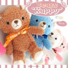 テディベア ぬいぐるみ くま おもちゃ 誕生日 ベビー 出産祝い 母の日 ギフト 子ども キッズ ベアーズKuppy 全4色