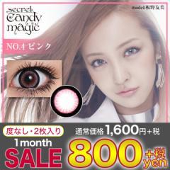 カラコン シークレット キャンマジ No.4 ピンク 度なし 1ヶ月 2枚入り 14.5mm キャンディーマジック