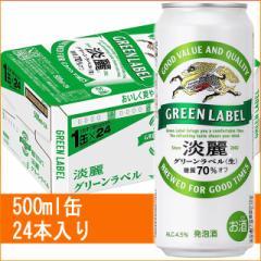 キリン 淡麗グリーンラベル 500ml 24缶入り/キリンビール/発泡酒/KIRIN  / 父の日 ギフト