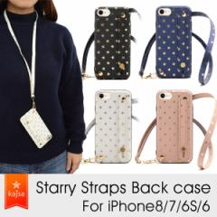 Kajsa カイサ Starry Straps Back case スターリー ストラップ バックケース iPhone8 iPhone7 iPhone6S iPhone6 星柄【メール便OK】