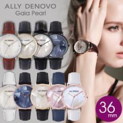 正規販売店 1年保証 ALLY DENOVO アリーデノヴォ Gaia Pearl 腕時計 36mm  パール