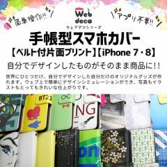 Web deco 手帳型スマホカバー【ベルト付片面プリント】【iPhone7・8】 自分でデザインそのまま商品!!ウェブで簡単シミュレーション