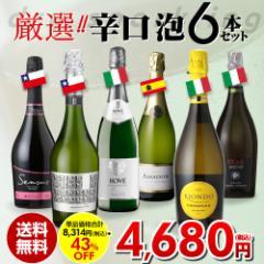 厳選辛口泡(スパークリング)6本セット70弾 【送料無料】 [ワインセット][スパークリングワイン セット][長S]