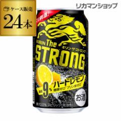 キリン ザ・ストロング ハードレモン 350ml缶×24本 1ケース 24缶 KIRIN チューハイ サワー ストロング キリンザストロング レモン 長S