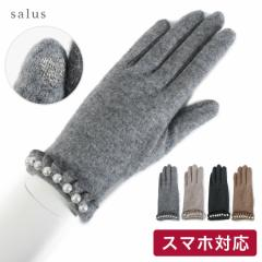 スマホ対応パール付き手袋