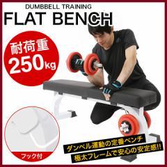 フラットベンチ トレーニング効果  送料無料 ダンベル 筋力アップ 二の腕  筋トレ 筋トレ器具 筋トレグッズ