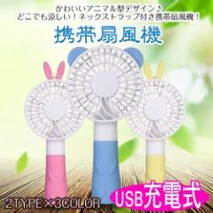 充電式ハンディー扇風機 携帯扇風機  ハンディファン USB ウサギ コンパクト 首 かけ 熱中症対策