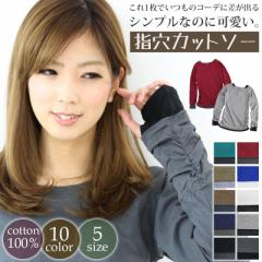 送料無料 指穴カットソーサイズな豊富人気の可愛い指穴ロング袖のカットソーは簡単に重ね着風コーデ トップス レディース