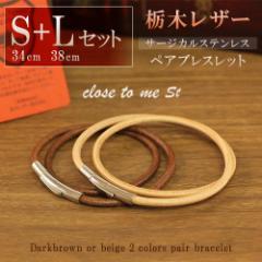 S+Lセット 栃木レザー ペアブレスレット サージカルステンレス 316L ペアアクセサリー ブレスレット お揃い レザー ステンレス 革 茶色