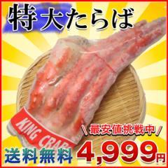 【送料無料】ボイルたらば蟹 特大サイズ(特4L)約700g《※冷凍便》【かに/カニ】