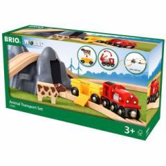★特価★BRIO(ブリオ) 木のおもちゃ【33906 Animal Transport set アニマルトランスポートセット】