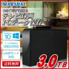 【TV録画対応】 【3TB】 外付けHDD MARSHAL MAL33000EX3/BK-3RD 3TB REGZA対応【送料無料】