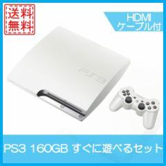 【中古】PlayStation3 本体 160GB クラシック・ホワイト CECH-3000A LW すぐに遊べるセット HDMIケーブル付き