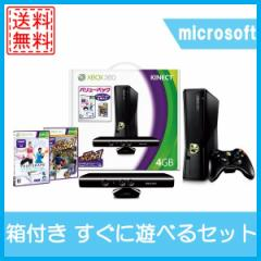 【中古】Xbox 360 4GB + Kinect バリューパック(Kinectゲーム2本同梱) すぐに遊べるセット