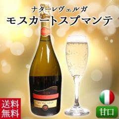 送料無料 スパークリングワイン ナターレ・ヴェルガ モスカート スプマンテ ギフト プレゼント(ln)