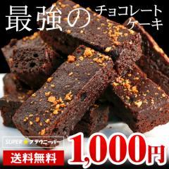 送料無料 チョコレートケーキ SUPERブラウニーバー約230g 10本入り ブラウニー メール便 1000円ぽっきり ポイント消化