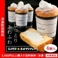 父の日 2018 シフォンケーキ SUPERミルクシフォン 4個入り 濃厚ミルクシュー(5400円以上まとめ買いで送料無料対象商品)(lf)あす着