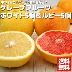 送料無料 グレープフルーツホワイト5玉&ルビー5玉セット/フルーツ(gn)
