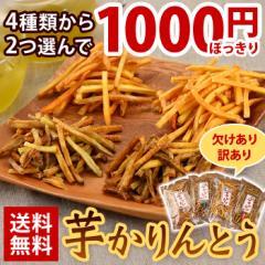 芋けんぴ 訳あり芋かりんとう メール便 送料無料 1000円ぽっきり 4種類から選べる2点 プレーン 塩味 わさび 和紅茶