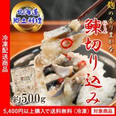 海鮮 にしん 鰊切込み約500g ニシン 北海道 珍味 おつまみ(5400円以上まとめ買いで送料無料対象商品)(lf)