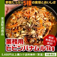 グルメ ビビンバナムル1kg 業務用 韓国料理 おかず 惣菜 (ln)