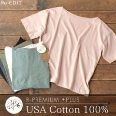 [PREMIUM]USAコットンボートネックカットソー レディース Tシャツ トップス 半袖 USAコットン 綿100%  カジュアル 通勤 [入荷済]
