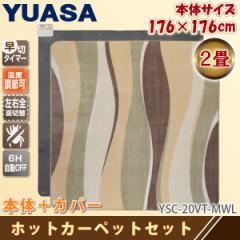 ホットカーペット 2畳 176×176cm YSC-20VT-MWL 電気カーペット本体+カバーセット ダニ退治