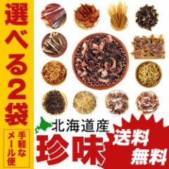 【メール便/送料無料】選べる北海道産干物・珍味2袋セット / おつまみ つまみ おつまみセット 選べる チョイス 2種類