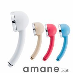 Justmeシリーズ AMANE 天音シャワー(高性能ミストシャワーヘッド)