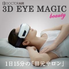ドクターエア 3Dアイマジック DOCTOR AIR 目元エステ マッサージ機  いつでもどこでも簡単装着 充電式
