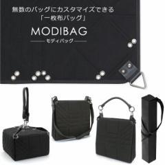 モディバッグ MODIBAG モディバッグ 3.0 MODIBAG 3.0 カスタマイズバッグ 組み立て式バッグ