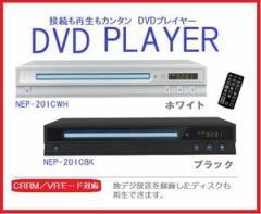 【送料無料】【再生品】DVDプレーヤー NEP-201 DVD/DVD-R/CD/CD-R/Video/MPEG1/MPEG2/MP3/JPEG/CPRM/VRモード