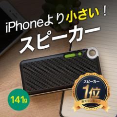 SoundMini Bluetooth スピーカー 高音質 iPhone8 より小さい! 大音量 重低音 ワイヤレススピーカー ブルートゥース iina-style