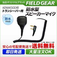 ケンウッド用 KENWOOD用 デミトス用 DEMITOSS用 2ピン 防水 防塵型 プロ仕様 スピーカーマイクロホン JIS防水防塵保護等級5級相当(IPX55
